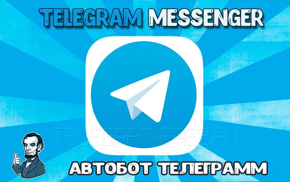 Что такое Автобот Телеграмм