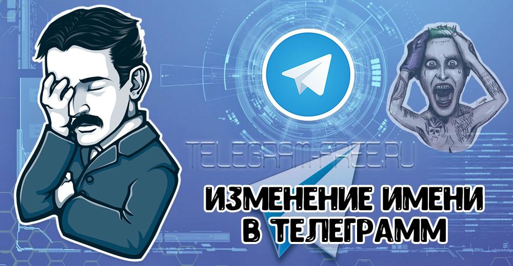Как поменять имя в Телеграмме: инструкция по применению