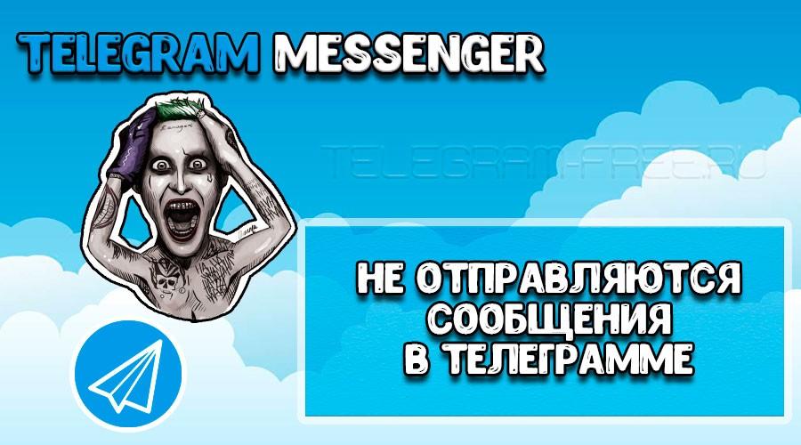 Не отправляются сообщения в Телеграмме: как решить эту проблему?