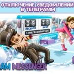 Как отключить уведомления в Телеграмме: инструкция по применению