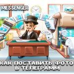 Как поставить фото в Телеграмме: подробная инструкция