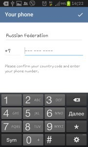 Регистрация в популярном мессенджере Telegram - рис 2