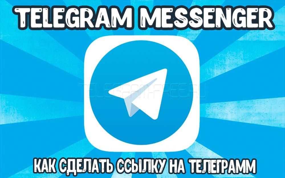 Как сделать ссылку на Телеграмм: основные способы и виды реализации