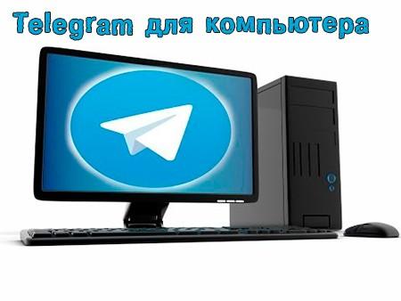 Скачать Telegram для компьютера бесплатно