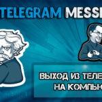 Как выйти из Телеграмма на компьютере