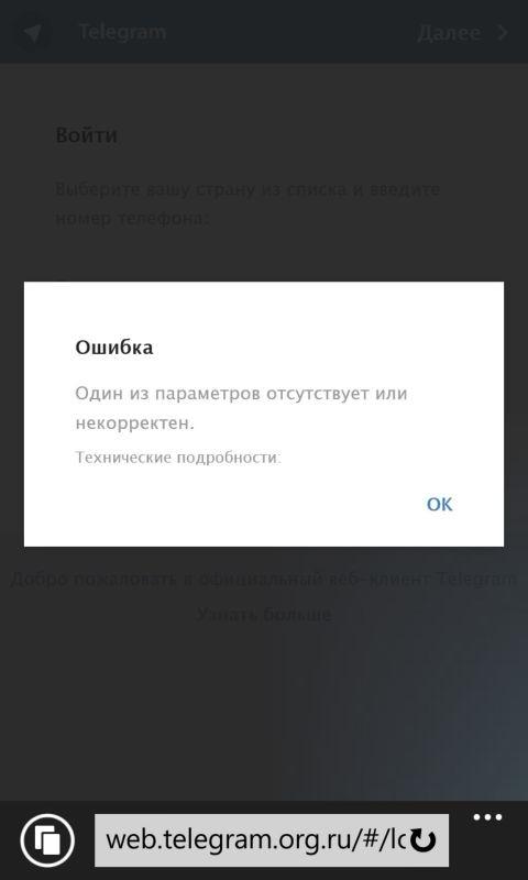 Телеграмм веб-версия на русском языке: как осуществить вход онлайн