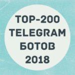Топ 200 Телеграмм ботов в 2018 г.